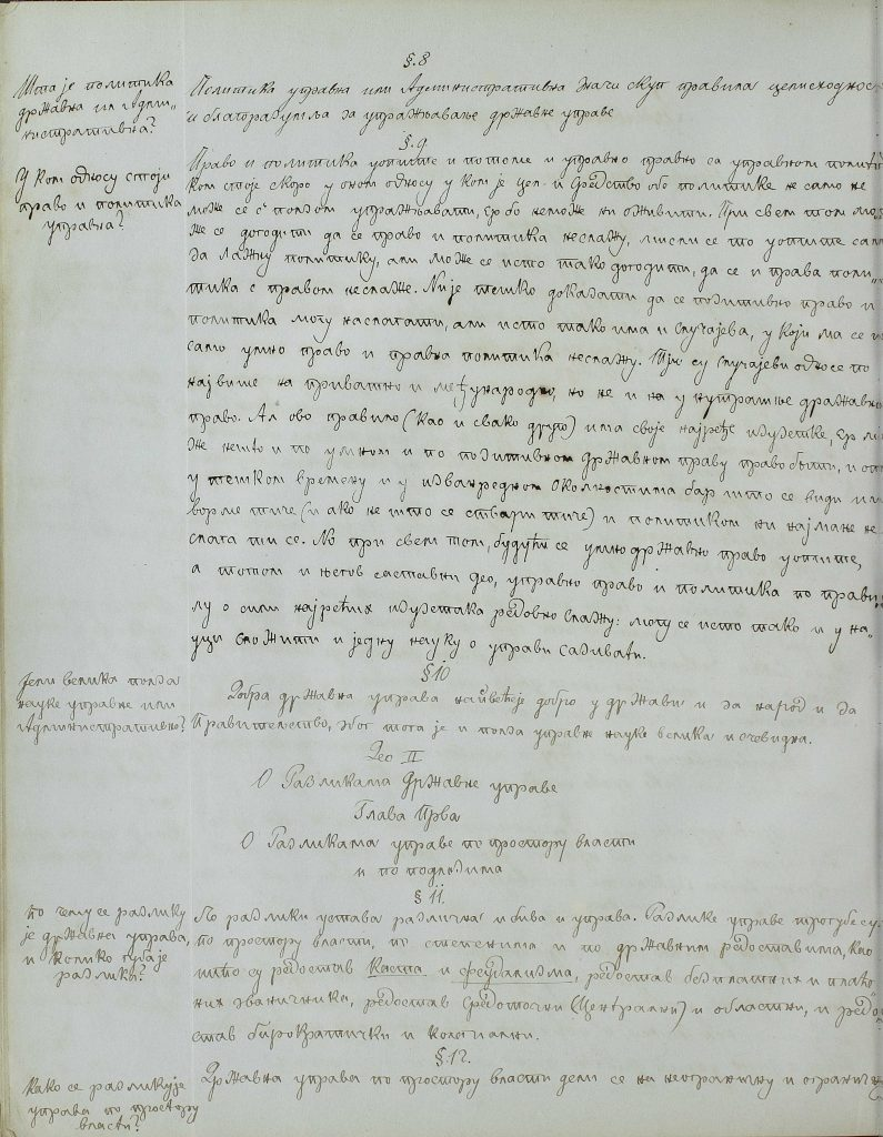 Cyrillic document from the University Library of Belgrade.